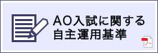 AO入試に関する自主運用基準